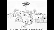 Νιγηρία: Μέρα μεσημέρι βομβάρδισαν αμάχους στο Rann