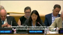 Ομιλία της Διεθνούς Προέδρου των MSF Τζοάν Λιού στα Ηνωμένα Έθνη (greek subs)