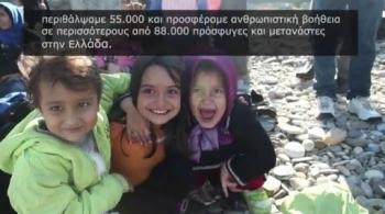 Η δράση των Γιατρών Χωρίς Σύνορα για την αντιμετώπιση της προσφυγικής κρίσης στην Ελλάδα