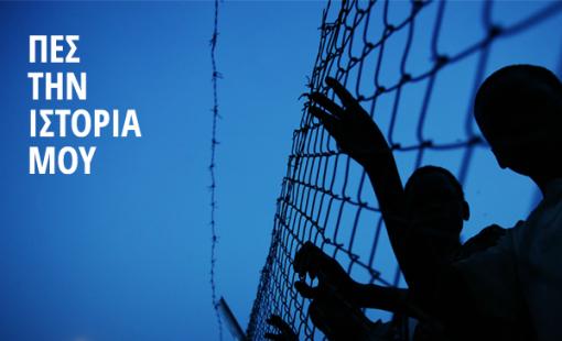 Δίνουμε πρόσωπο και φωνή σε τέσσερις άγνωστες ιστορίες προσφύγων με αφορμή την Παγκόσμια Ημέρα Προσφύγων (20 Ιουνίου).