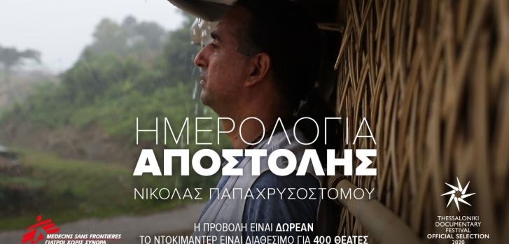 Φεστιβάλ Θεσσαλονίκης Γιατροί Χωρίς Σύνορα