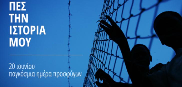 Δίνουμε πρόσωπο και φωνή σε τέσσερις άγνωστες ιστορίες προσφύγων με αφορμή την Παγκόσμια Ημέρα Προσφύγων (20 Ιουνίου).  © Jehad Nga