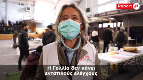 COVID-19 Δράσεις των Γιατρών Χωρίς Σύνορα στη Γαλλία
