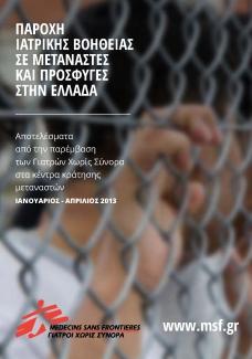 Παροχή βοήθειας σε μετανάστες και πρόσφυγες στην Ελλάδα