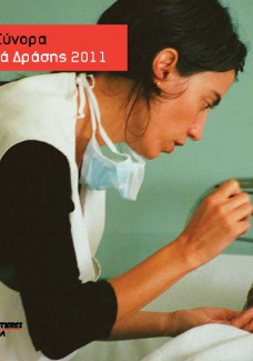 Ετήσια Αναφορά Δράσης 2011 Επιχειρησιακό Κέντρο Βαρκελώνη-Αθήνα