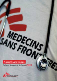 Ετήσια Αναφορά Δράσης 2013 Επιχειρησιακό Κέντρο Βαρκελώνης - Αθήνας