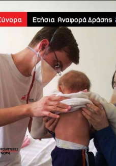 Ετήσια Αναφορά Δράσης 2012 Επιχειρησιακό Κέντρο Βαρκελώνη-Αθήνα
