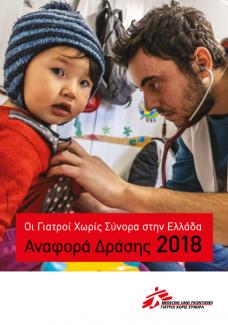 Ετήσια αναφορά δράσης 2018 msf