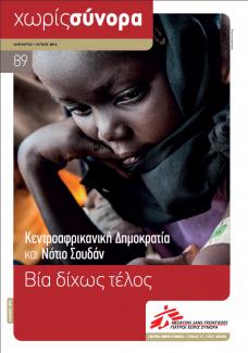 """Περιοδικό """"Χωρίς Σύνορα"""" ΙΑΝΟΥΑΡΙΟΣ-ΙΟΥΝΙΟΣ 2014"""