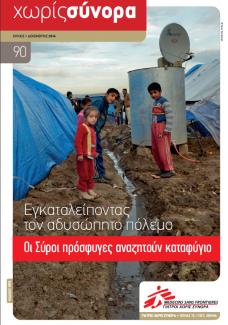 """Περιοδικό """"Χωρίς Σύνορα"""" ΙΟΥΛΙΟΣ - ΔΕΚΕΜΒΡΙΟΣ 2014"""