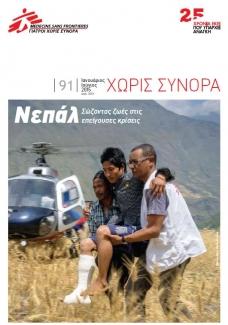 """Περιοδικό """"Χωρίς Σύνορα"""" ΙΟΥΛΙΟΣ - ΔΕΚΕΜΒΡΙΟΣ 2015"""