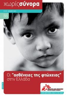 """Περιοδικό """"Χωρίς Σύνορα"""" ΙΟΥΛΙΟΣ-ΔΕΚΕΜΒΡΙΟΣ 2012"""
